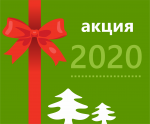Новогодняя акция 2020